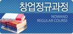 나우앤 창업정규과정 배너